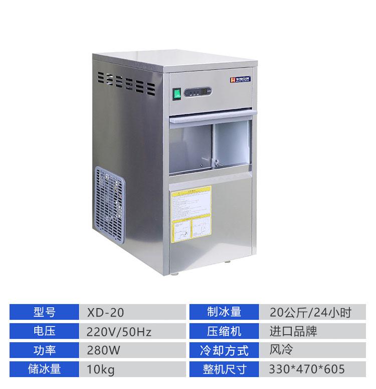 20公斤雪花制冰机(图1)
