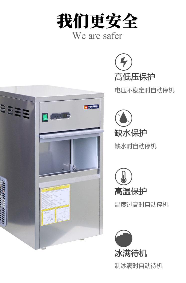 20公斤雪花制冰机(图5)