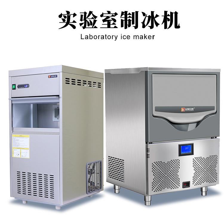 实验室制冰机(图1)